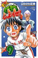 もっと野球しようぜ!(9)