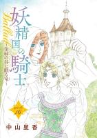 妖精国の騎士Ballad 金緑の谷に眠る竜(話売り)(#16)