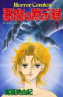 『悪魔の黙示録(1)』の電子書籍