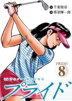 (有)斉木ゴルフ製作所物語 プライド(8)