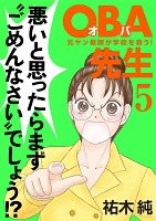 OBA先生 元ヤン教師が学校を救う!(5)