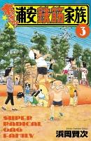 あっぱれ! 浦安鉄筋家族(3)