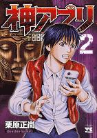 神アプリ(2)