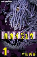 『ハカイジュウ(1)』の電子書籍
