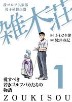 茜ゴルフ倶楽部・男子研修生寮 雑木荘(1)