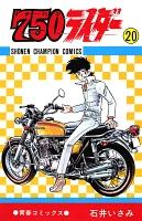 750ライダー【週刊少年チャンピオン版】(20)