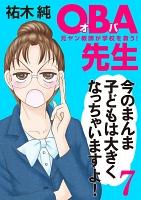 OBA先生 元ヤン教師が学校を救う!(7)
