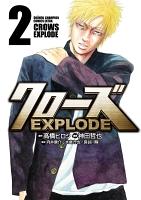 クローズ EXPLODE(2)