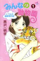 みんなの動物園 ~いづみの飼育係日誌~(1)