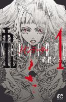 『九~neuntote~(1)』の電子書籍