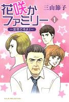 『花咲かファミリー ~定年ですよ!~(1)』の電子書籍
