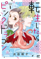 転生したらピンクドラゴン【試し読み増量版】(1)