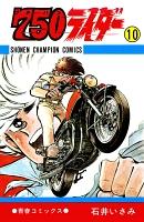 750ライダー【週刊少年チャンピオン版】(10)