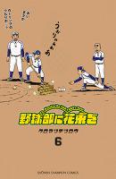 野球部に花束を ~Knockin' On YAKYUBU's Door~(6)
