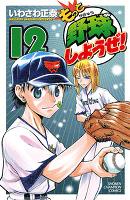 もっと野球しようぜ!(12)