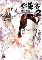 仁義 零(2)