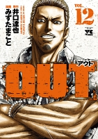 OUT(12)