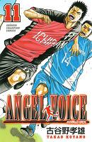ANGEL VOICE(11)