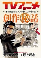 TVアニメ創作秘話~手塚治虫とアニメを作った若者たち~