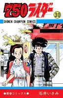 750ライダー【週刊少年チャンピオン版】(30)