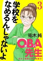 OBA先生 元ヤン教師が学校を救う!(3)