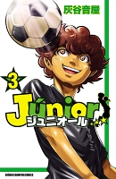 ジュニオール(3)