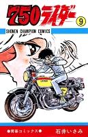 750ライダー【週刊少年チャンピオン版】(9)