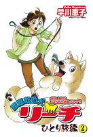 家庭救助犬リーチ ひとり旅編(2)