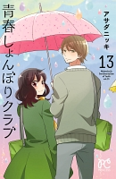 青春しょんぼりクラブ(13)