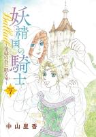 妖精国の騎士Ballad 金緑の谷に眠る竜(話売り)(#7)
