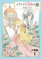 メディチと薔薇の娘【分冊版】(1)