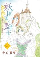 妖精国の騎士Ballad 金緑の谷に眠る竜(話売り)(#17)