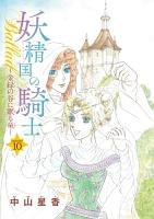 妖精国の騎士Ballad 金緑の谷に眠る竜(話売り)(#10)