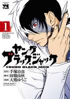 『ヤング ブラック・ジャック(1)』の電子書籍