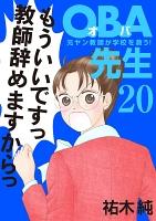 OBA先生 元ヤン教師が学校を救う!(20)
