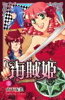 海賊姫 ~キャプテン・ローズの冒険~(5)