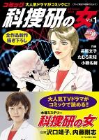 コミック科捜研の女(1)