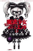 『魔法少女・オブ・ジ・エンド(1)』の電子書籍