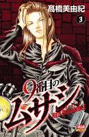 9番目のムサシ レッドスクランブル(3)