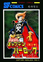 宇宙海賊キャプテンハーロック -電子版-(5)