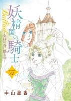 妖精国の騎士Ballad 金緑の谷に眠る竜(話売り)(#14)