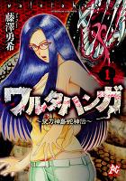 『ワルタハンガ ~夜刀神島蛇神伝~(1)』の電子書籍