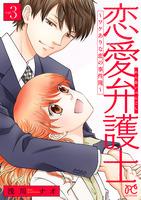 恋愛弁護士~ワケありな恋の事件簿~【電子単行本】(3)