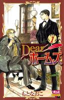 『Dearホームズ(1)』の電子書籍