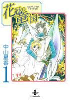 『花冠の竜の国(1)』の電子書籍