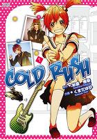 『COLD RUSH(1)』の電子書籍