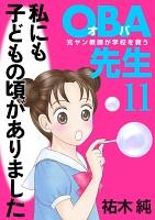 OBA先生 元ヤン教師が学校を救う!(11)