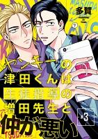 ヤンキーの津田くんは生徒指導の増田先生と仲が悪い(#3)