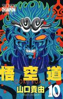 悟空道(10)