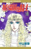 妖精国の騎士(アルフヘイムの騎士)(16)